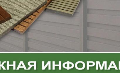 Требования «Геликом ЛВ» к креплениям строительных материалов и комплектующих